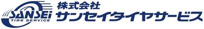 株式会社サンセイタイヤサービス